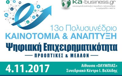 13th Conference of Growth and Innovation organized by ka-business.gr